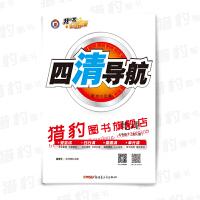 四清导航七年级地理下册(人教版)2020春正版