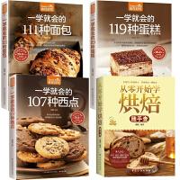 蛋糕+西点+面包+烘焙 烘焙书籍教程大全家用新手 入门 配方蛋糕甜品做法书籍制作面包配料书烘焙食谱烤箱美食甜点制作面包机