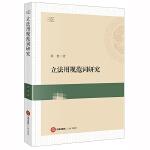 立法用规范词研究:以当下中国立法经验为参照