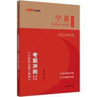 中公教育2020宁夏公务员考试:考前冲刺预测试卷行政职业能力测验