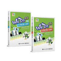 WeDo2 0 乐高机器人编程 (共2册)(适合小学一年级)