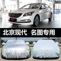 北京现代名图专用汽车车衣 防晒防雨防尘遮阳隔热盖布车罩车套 现代名图专用