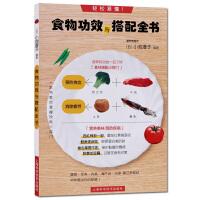 食物功效与搭配全书 一本书教你掌握饮食小窍门 食物营养基础知识 小池橙子编著 保健养生 健康百科书籍 上海科学技术出版