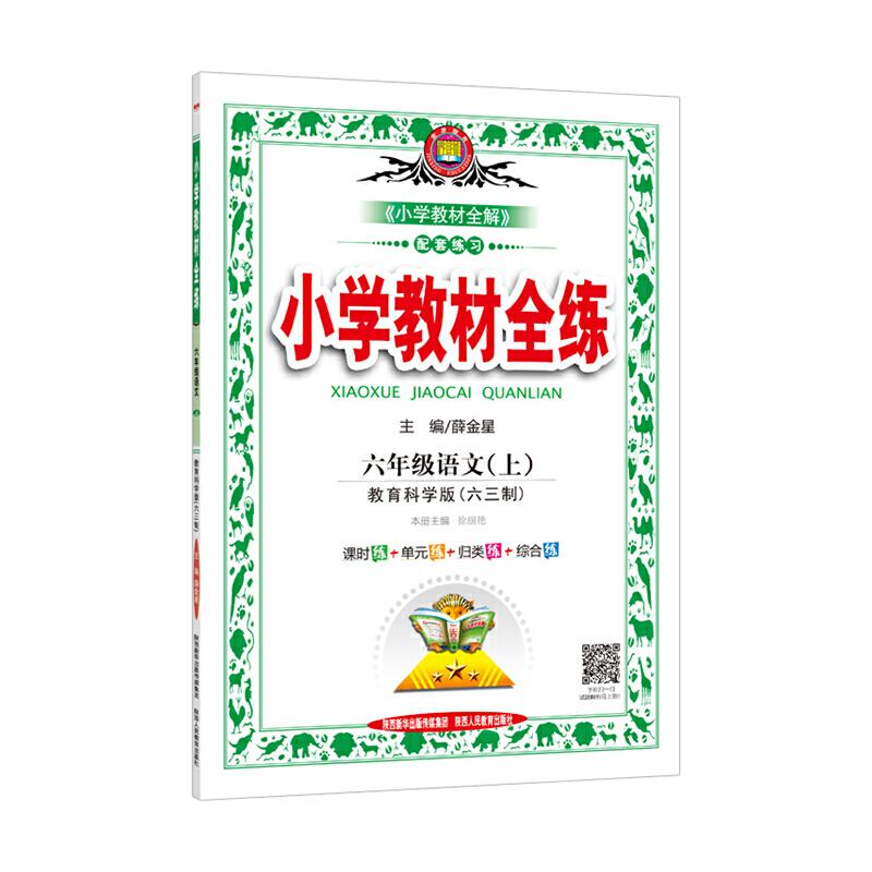 小学教材全练_小学教材全练 六年级语文(上) 教科版 六三制 2017秋用新版