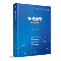 满50包邮医学书正版 针灸治疗学(第九9版) 高树中 中国中医药院校十二五规划本科教材