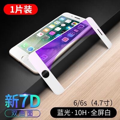 iphone6钢化膜苹果6s抗蓝光6plus全屏7D全覆盖水凝6p手机贴膜4.7保护膜全 6/6S(4.7寸)7D曲面全玻璃◆ 不易碎◆蓝光