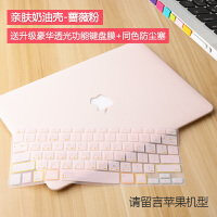 苹果笔记本macbookAir保护壳Pro13寸13.3电脑15外壳套12配件11新防水防摔碰全包散