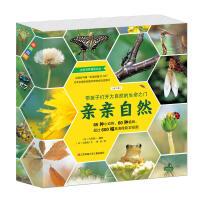 亲亲自然 11册(培养孩子观察细节能力 ,拥抱大自然)耕林 65 种小动物、60 种植物、超过600 幅高清微距实拍图