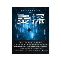 灵探 龙竹 9787559418012 江苏凤凰文艺出版社新华书店正版图书