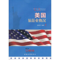 【新书店正版】 美国旅游业概况 薛亚平 中国旅游出版社 9787503246050