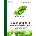 国际化软件测试 崔启亮,胡一鸣 电子工业出版社 9787121023491