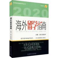 2020年海外留学指南,北京理工大学出版社,【新华书店,正版保障】