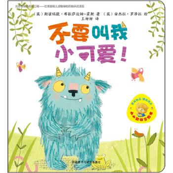 小小聪明豆绘本第6辑:不要叫我小可爱!