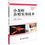 小龙虾养殖实用技术
