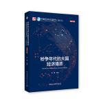 纷争年代的大国经济博弈-(中国经济外交蓝皮书(2019)总第二辑)