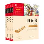 四大名著套装+知识点一本全(中小学新课标必读名著)(共5册)