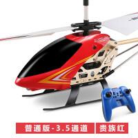 遥控飞机 耐摔充电动无人直升机摇控合金模型飞行器儿童玩具飞机a153 贵族红合金3.5通 双电版【共两个机身电池】