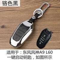 东风风神L60钥匙包 东风A9 风神A9汽车真皮遥控钥匙套 保护壳 扣 智能款 铬色黑