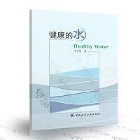 健康的水 王占生 著 中国建筑工业出版社 9787112225224 定价:5.00元