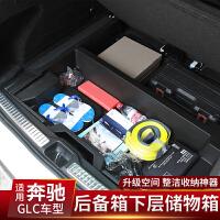 奔驰GLC300 260后备箱储物盒置物收纳盒箱GLC200内饰装饰改装用品