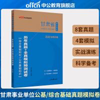 中公教育2021甘肃省事业单位公开招聘工作人员考试:历年真题+全真模拟预测试卷(全新升级)