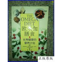 正版二手8新正版图书欧米伽膳食:长寿健康的营养计划978754272187