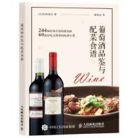 人民邮电:葡萄酒品鉴与配菜食谱