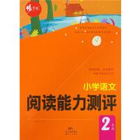 2020版 畅学优小学语文阅读能力测评 2年级/二年级 根据统编版语文教材编写