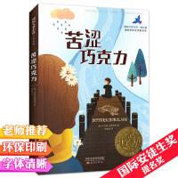 LZ苦涩巧克力 国际成长小说成长版 国际安徒生奖提名奖 四五六年级中小学生课外书成长小说 6-9-10-12-14岁青