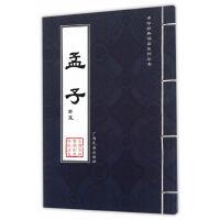 《孟子》(节选)中华经典诵读系列丛书