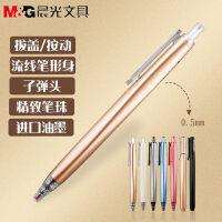 晨光优品中性笔 0.5黑笔3倍密度简约优品系列按动中性笔笔芯