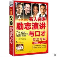 名人名家励志演讲与口才一生要读的英语阅读书籍英语演讲书籍英文版中英文对照双语读物高中大学英汉互译英语