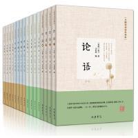 国学典籍珍藏版16册道德经 诗经 论语 菜根谭 SXYY