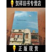 【二手正版9成新现货包邮】为谁保护城市 /张松 生活・读书・新知三联书店