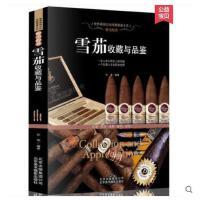 雪茄收藏与品鉴(醉美醇香)文化珍藏图鉴苏易古巴雪茄书籍手册正版每一个品牌起源品质等适合爱好者以及想要了解雪茄的人士阅读