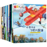 正版现货 GOGO世界旅行系列全套装17册3-4-5-6周岁幼儿童绘本交通工具启蒙读物书籍 听爷爷讲飞机的故事