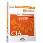国际注册内部审计师CIA考试新汇编600题(一)2014版 中审网校作 9787545434217 广东经济出版社有限