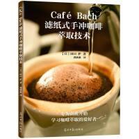 Café Bach滤纸式手冲咖啡萃取技术 (日)田口护,郭欣惠 光明日报出版社 9787511289384