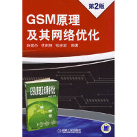 【正版直发】GSM 原理及其网络优化 第2版