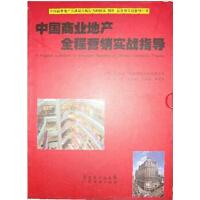 中国商业地产全程营销实战指导 (上下卷)
