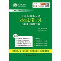 上海外国语大学252法语二外历年考研真题汇编-手机版(ID:108929).