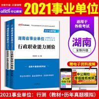 中公2019湖南省事业单位公开招聘工作人员考试行政职业能力测验 教材 历年真题全真模拟 2本套