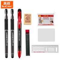 真彩状元红文具7件套装橡皮涂答题卡笔套装700168 中性笔0.5mm垫板