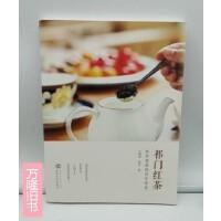 【二手旧书8成新】祁门红茶:茶中贵族的百年传奇 /吴锡端、杨芳 武汉大学出版社