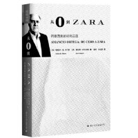 从0到ZARA:阿曼西奥的时尚王国 哈维尔・R.布兰科Xabier R. Blanco ,赫苏斯・萨尔加多 国际文化出