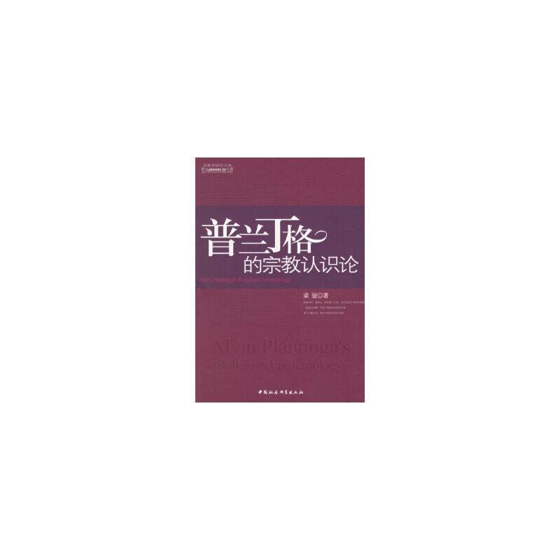 【正版新书】普兰丁格的宗教认识论 梁骏 中国社会科学出版社 9787500454304 正版新书 咨询优惠 套装书不咨询 库房随机发货其中一本