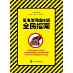 反电信网络诈骗全民指南