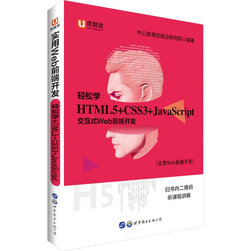 中公实用Web前端开发轻松学 HTML5+CSS3+JavaScript Web前端开发·扫书内二维码-听课程讲解