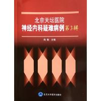 北京天坛医院神经内科疑难病例第3辑
