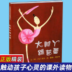 *大脚丫跳芭蕾(精)启发少幼儿童亲子情商早教启蒙励志绘本故事图画书籍0-2-3-4-5-6-8岁